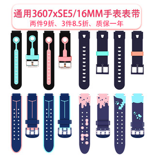 Special 360 children's phone watch 3607x 8x 8xs 9x m1 p1 b2 se5 kido / seplus children's watch original table with 16mm 20mm interface watch