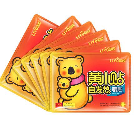 【丽悦】黄小贴自发热暖贴10片