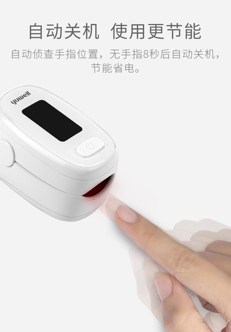 鱼跃 医用指夹式血氧仪 图7