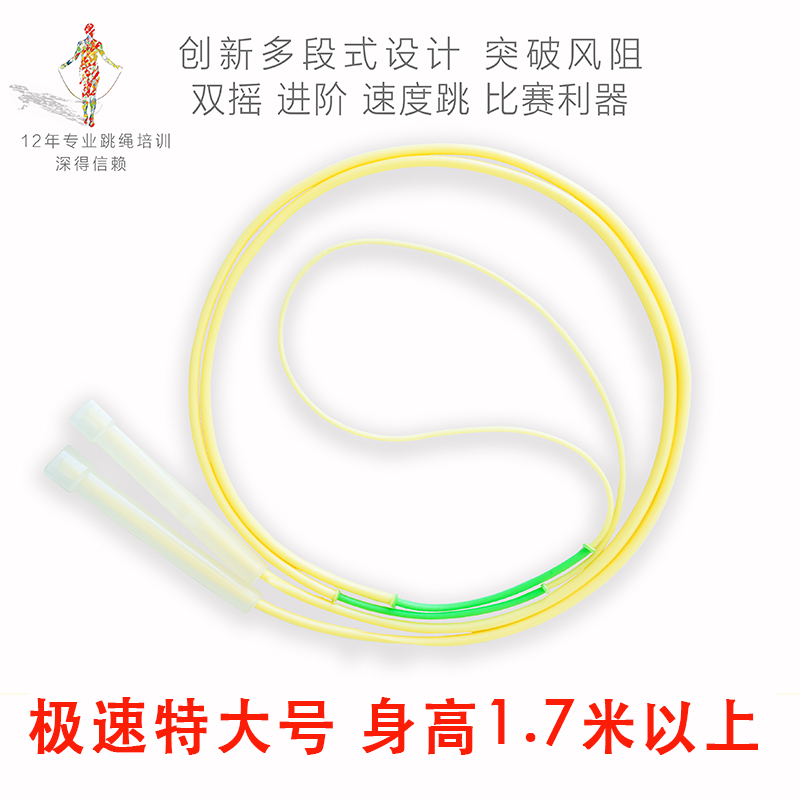 Sand skipping rope professional primary and secondary school children kindergarten adult speed double flying Flowers style competition Test loss