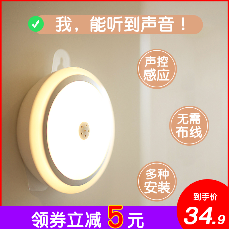 无线智能声光控LED灯楼梯走廊过道声控感应充电式卧室喂奶小夜灯