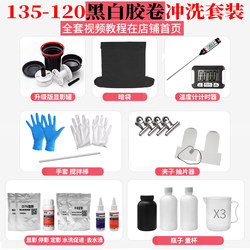 Among non-film processing kit darkroom 135-120 black and white film developing tank flush device package shipping
