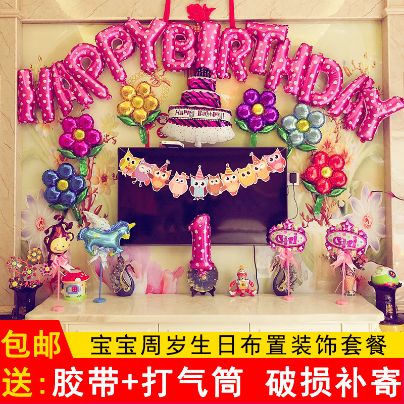 Dog Baby One Year Old Birthday Party Body Layout Decorations Children Happy