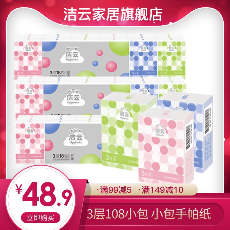 洁云手帕纸 圈圈情结3层小包面巾纸108小包卫生纸巾 12248901m*6