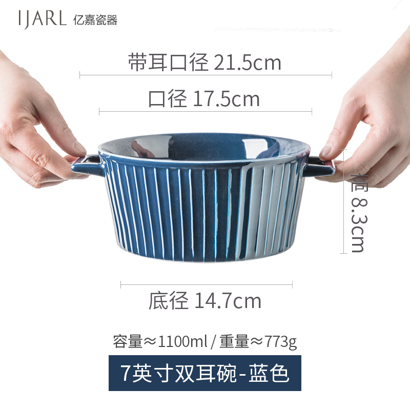 "7"" binaural bowl blue"