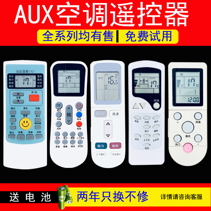 Oaks air conditioning remote control YKR-H 008 009 801 901 F 001 K 304 102 L 103