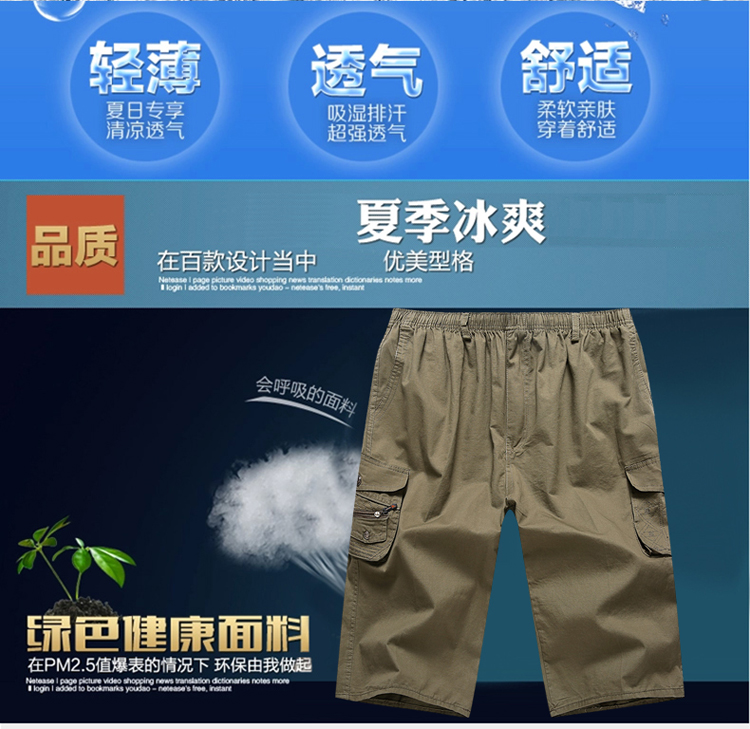 Mùa hè trung niên cắt quần nam quần đàn hồi eo bông lỏng quần cao eo cha quần đa túi cắt quần