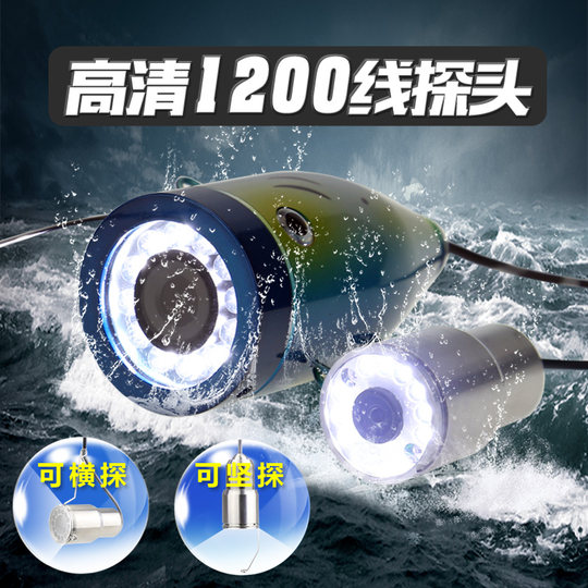 Underwater camera visual fishing machine HD probe fishing mobile phone wireless camera connection mobile phone