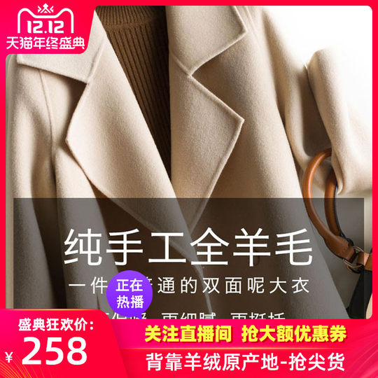 Off-season double-sided cashmere coat women mid-length high-end Korean small woolen coat double-sided clearance sale specials