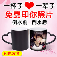 Printable photo ceramic mark heat heating water cup color female couple creative trend personality diy custom