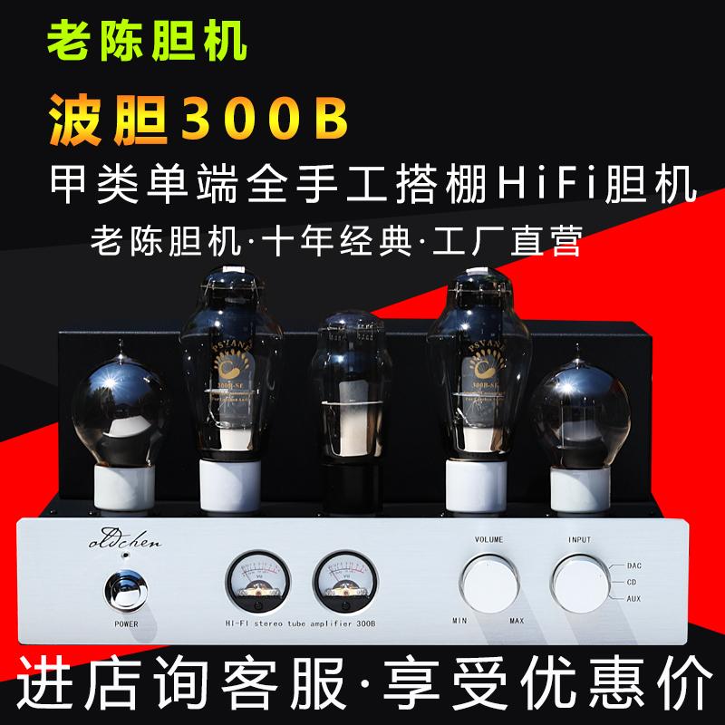 老陈胆机300B甲类单端HIFI胆管电子管发烧功放机厂家蓝牙胆机功放