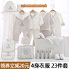 Newborn gift set full moon gift newborn baby clothes autumn and winter newborn baby maternity supplies essential