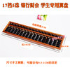 17 files 5 beads abacus bank accounting student solid wood frame abacus wooden abacus mental abacus liquidator