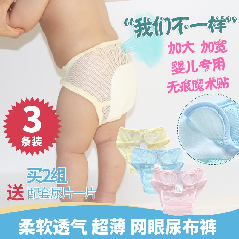 Ребенок изучение брюки сетка подгузники брюки воздухопроницаемый стирающийся новорожденных введение сын моча лист карман крышка ребенок подгузники карман лето