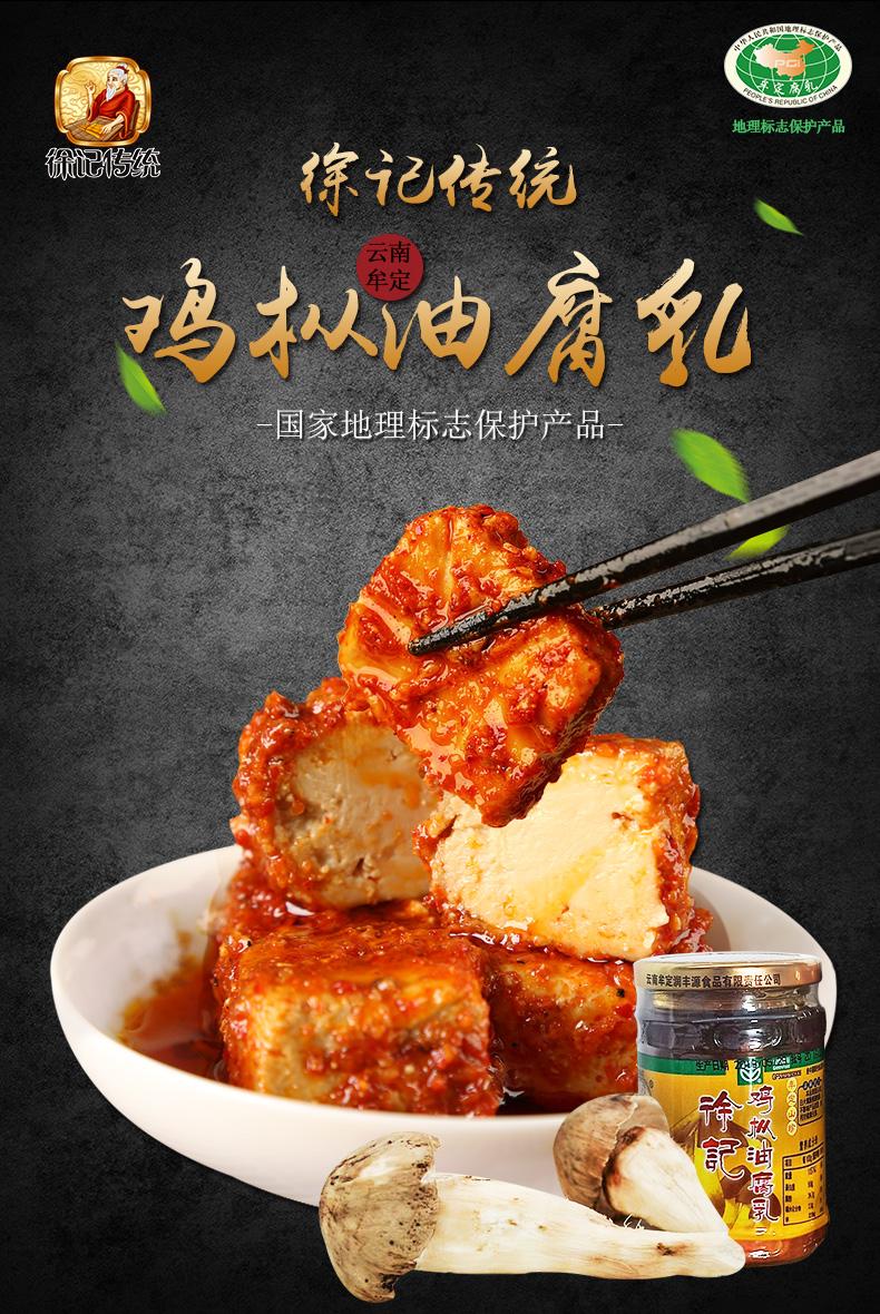 徐记传统 云南特产 鸡枞油腐乳 200g 天猫优惠券折后¥5.9包邮(¥15.9-10)