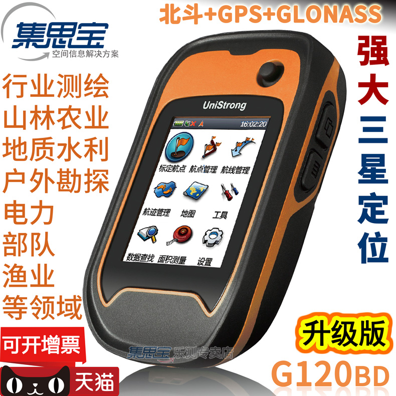Genuine set si Bao g120bd Beidou gps handheld outdoor handheld GPS measuring instrument Navigator locator