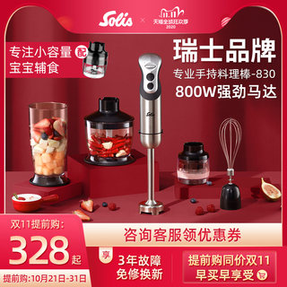 Solis / Solis 830 baby food baby food stirring rod homogenizer baking genuine flagship