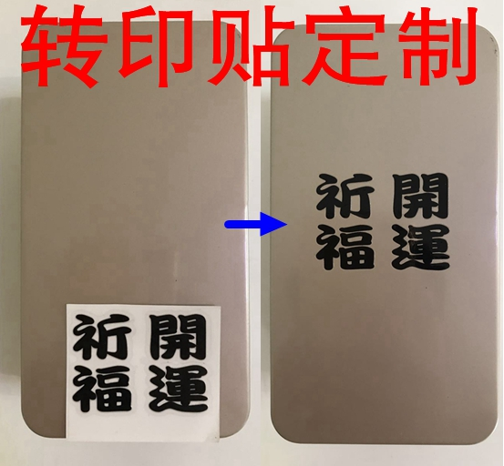 UV transfer stickers customized tea packaging labels Made LOGO pressure  sensitive stickers
