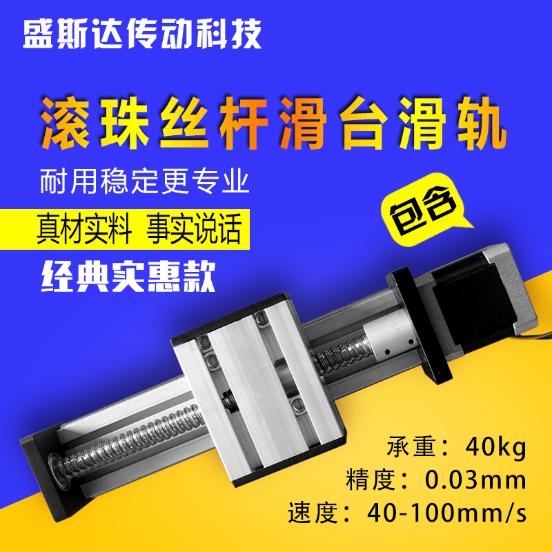 Classic linear Slide NC module stepper motor pulley ball screw linear guide  electric slide