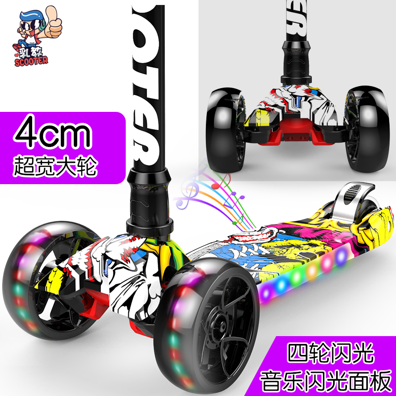 Children's scooter 2-3-4-6-12 years old child yo car four-wheeled baby toy scooter folding slide
