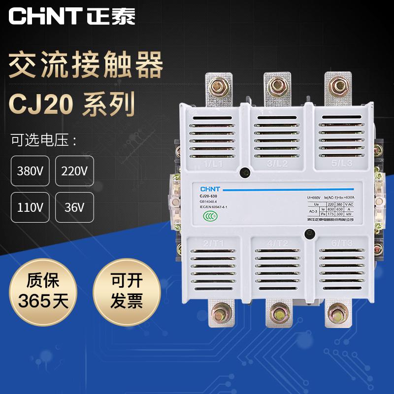 正泰单三相交流接触器CJ20-25A63A100A250A400A 36V110V220V380V