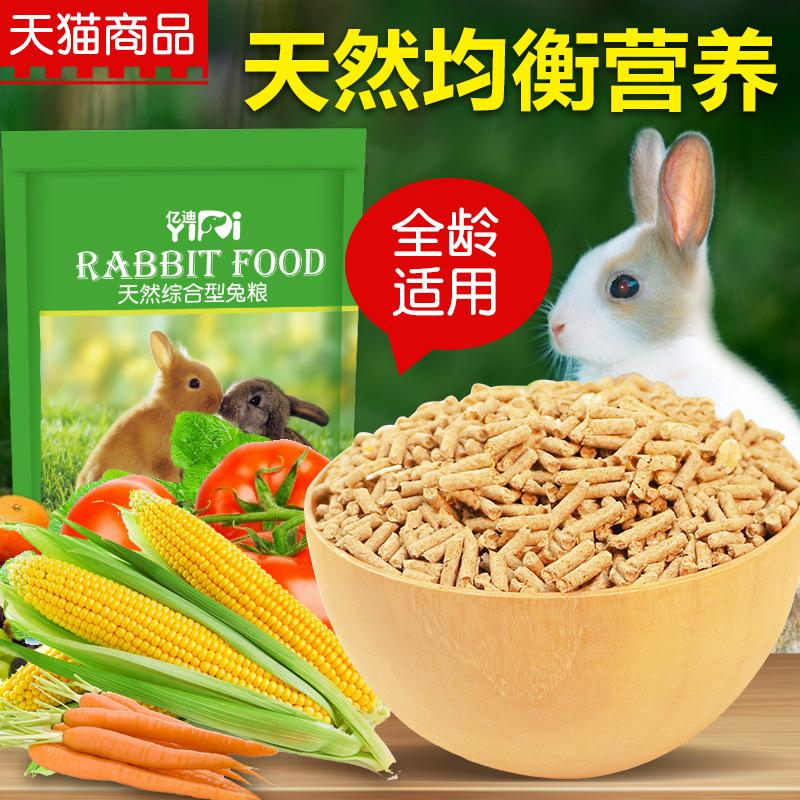 Сто миллионов следовать кролик зерна еда вешать кролики молодой кролик становиться кролик домашнее животное кролик зерна природный кролик подача материал 2.5kg5 цзин, единица измерения веса домашнее животное еда