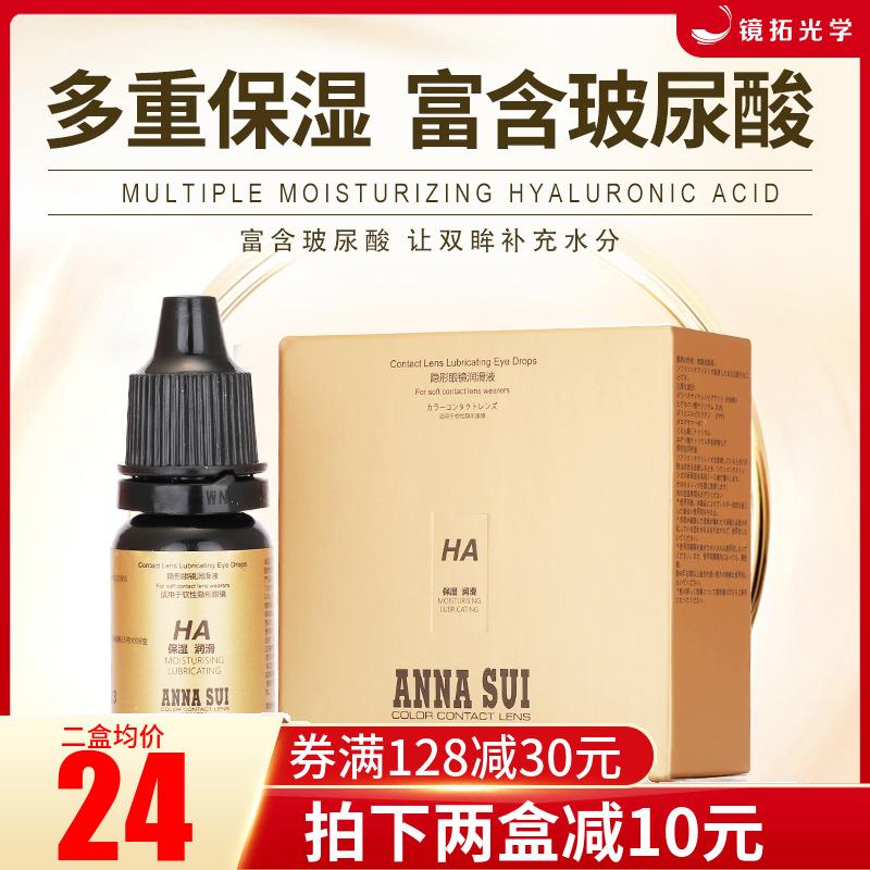 日本安娜苏润眼液10ml隐形眼镜润滑液美瞳药水护理滴眼液科莱博