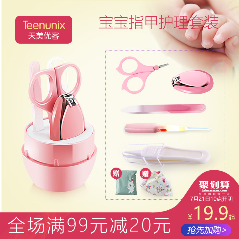Baby nail scissors set baby nail clippers newborn special anti-meat nail clippers infant children's scissors