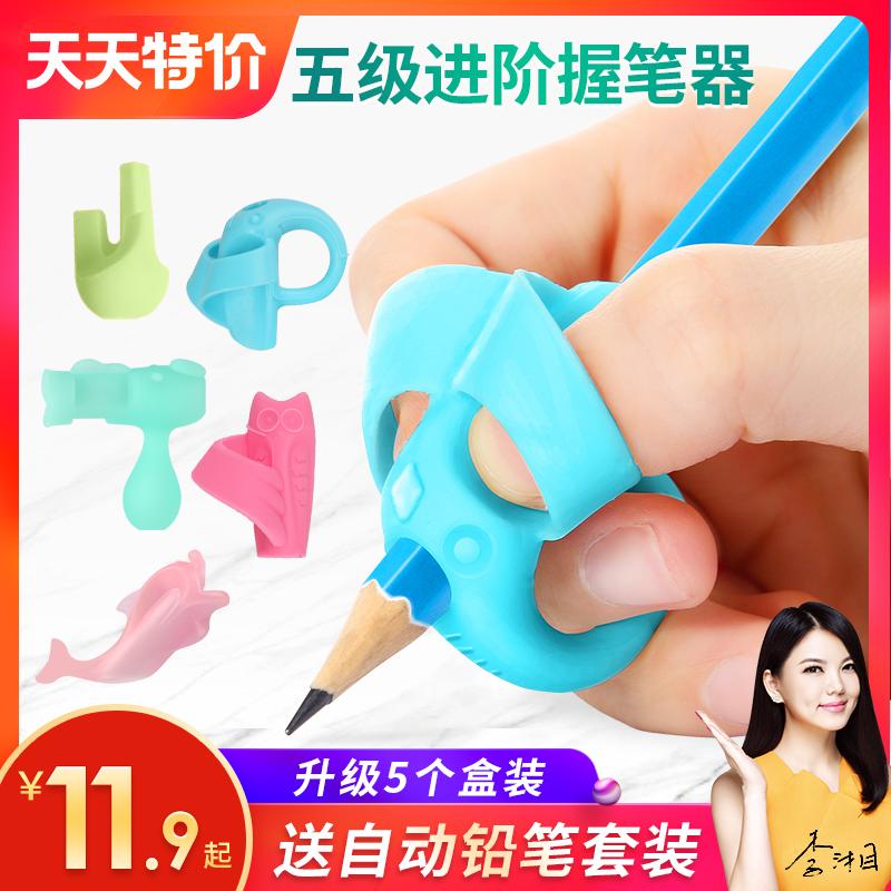 【买一送一】猫铅笔握笔器矫正器小学生幼儿园宝宝学写字神器用初学者笔套钢笔纠正写字儿童姿势矫正握笔太子