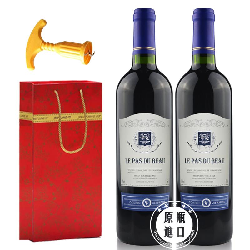 法国原瓶进口红酒干红葡萄酒2瓶送礼装【优惠价60元卖出328件】