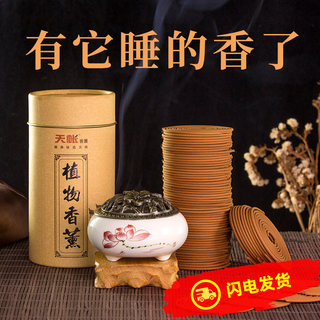 Sandalwood plate incense mosquito incense agarwood household indoor aromatherapy toilet deodorizing incense toilet deodorizing soothe the nerves and help sleep
