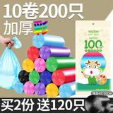汉世刘家 200只垃圾袋(第一款) 券后10.8元包邮【买2送120只】