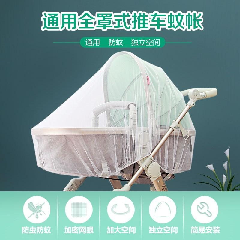 凉席景观蚊帐全罩式通用高婴儿网纱大码防蚊虫宝宝婴儿车推车夏季