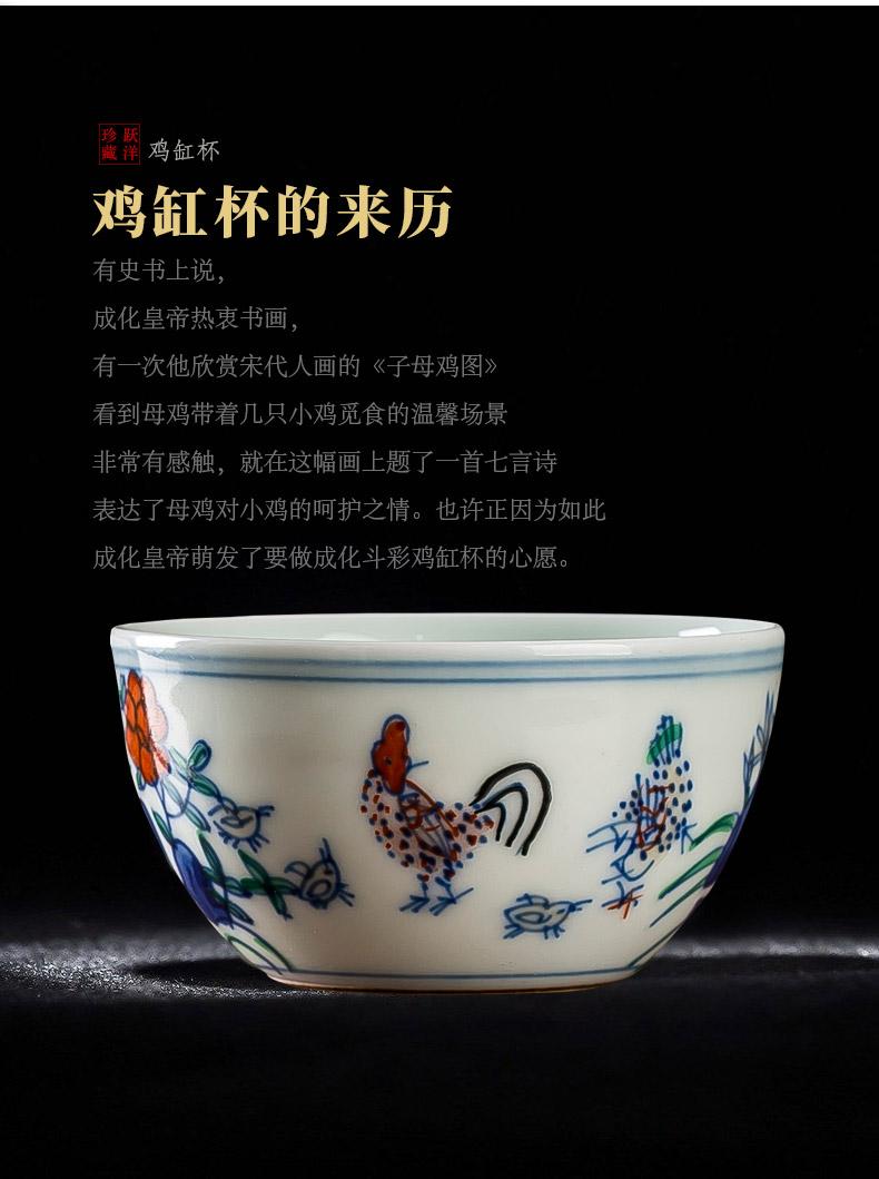 Chicken hand - made color bucket cylinder cup 280 jingdezhen ceramic da Ming chenghua cup sample tea cup kung fu tea master list