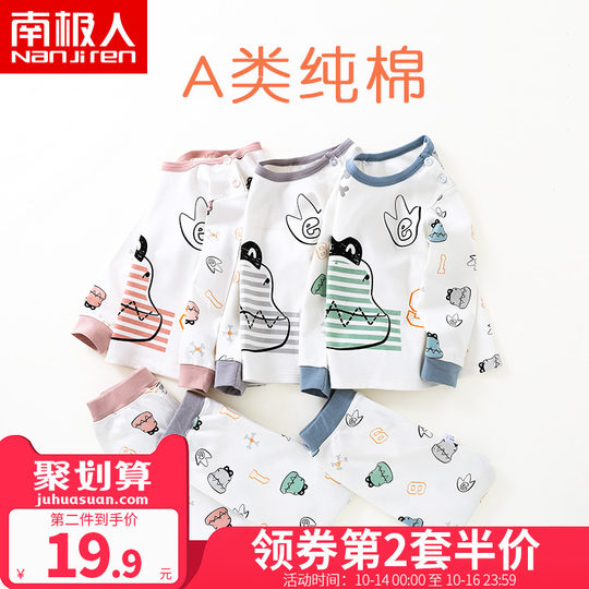 Baby underwear sets Qiuyi cotton baby boys and girls fall and winter clothes to keep warm Spring and Autumn cotton long johns children