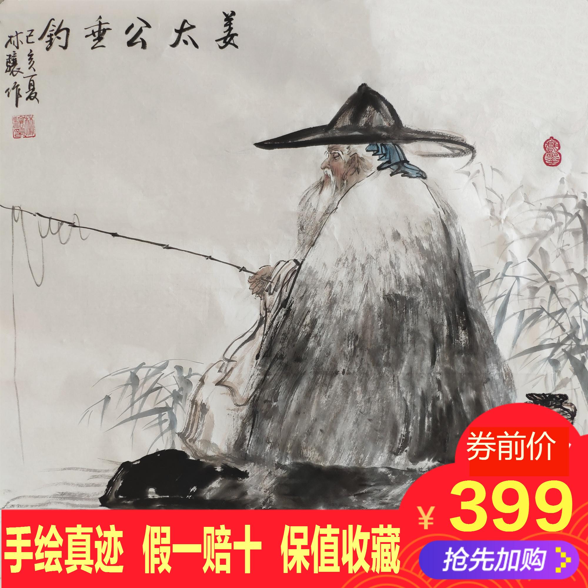 九牧墨轩字画国画人物画名家手绘真迹四尺斗方姜太公钓鱼图挂画