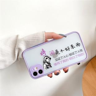 创意文字磨砂手感苹果手机壳