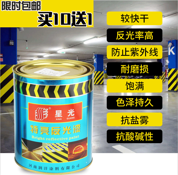 Reflective paint luminous Super Bright Road reflective paint