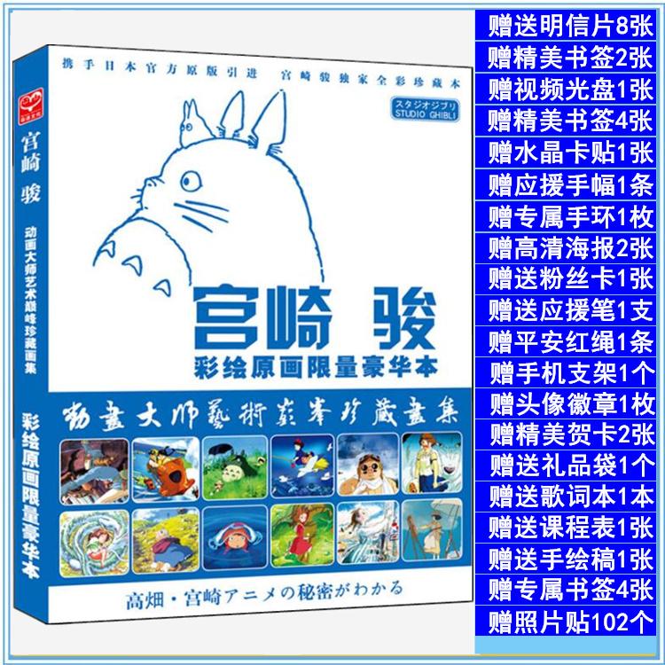 新品宫崎骏画集画册龙猫千与千寻动漫周边明信片海报书签卡片贴纸