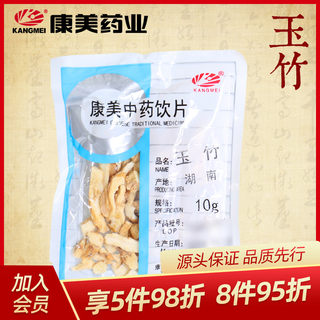 Health America Pharmaceutical Chinese herbal medicines Yuzhu Yuzhu dry sliced ​​piece Yuzhu Yuzhu dry film produced in Hunan small bags of 10 grams