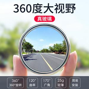 小圆镜后视镜汽车倒车神器盲区辅助镜反光镜360度大视野防水镜子