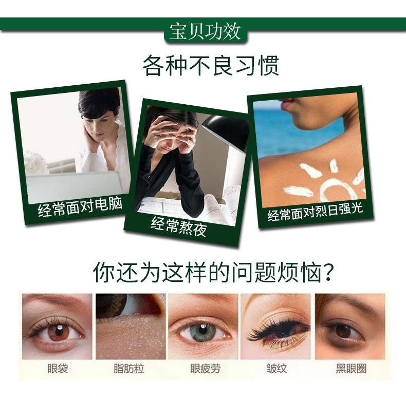 安安金纯橄榄油明眸紧致眼精华安安补水眼霜淡化细纹眼袋去黑眼圈商品详情图