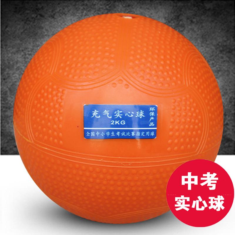 Подлинный газированный твердый мяч 2KG небольшой студент в тест специальный обучение физическая культура конкуренция 2 кг резина мяч 1KG