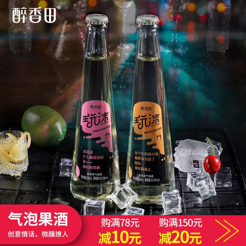 醉香田玩沫米酒低度果酒268ml*2瓶  券后9.9元包邮