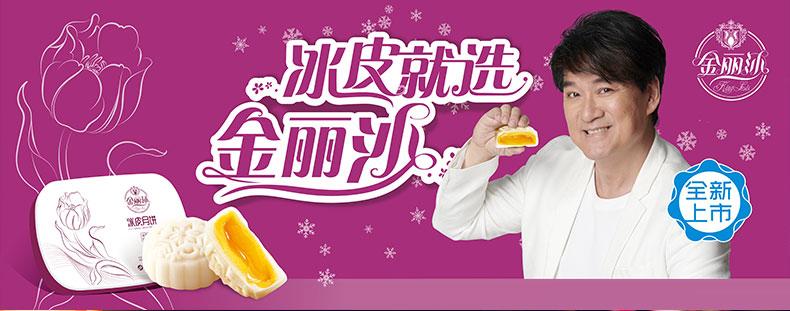 金丽沙 时尚丽沙660g月饼礼盒,郑州金丽沙月饼团购