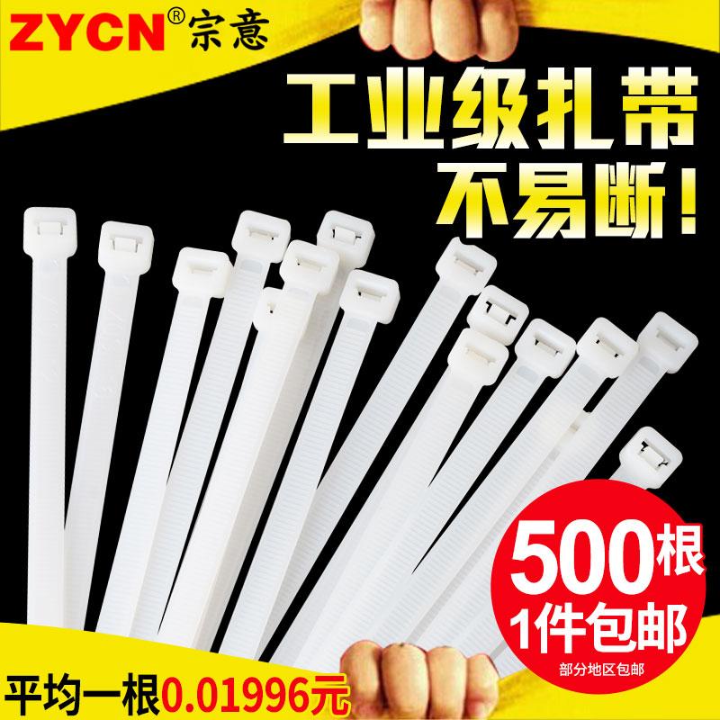 自锁式尼龙扎带4*200mm扎线带500条 固定塑料捆扎带线束带白/黑色