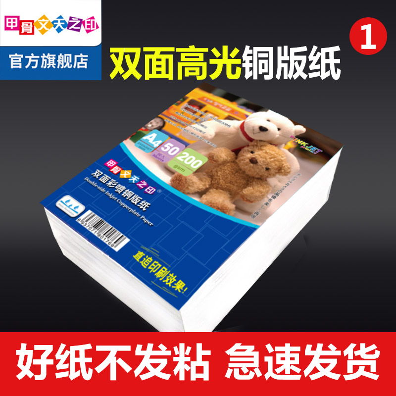 200g double-sided high-gloss color inkjet paper 300g copper paper a4 photo  paper a4 business card poster inkjet photo paper a3 print menu document