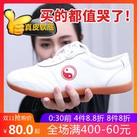 Женская обувь Jinwu Taiji кожаный Сухожилие говядины из натуральной кожи Обувь для боевых искусств, спортивная обувь Tai Chi Kung Fu мужской