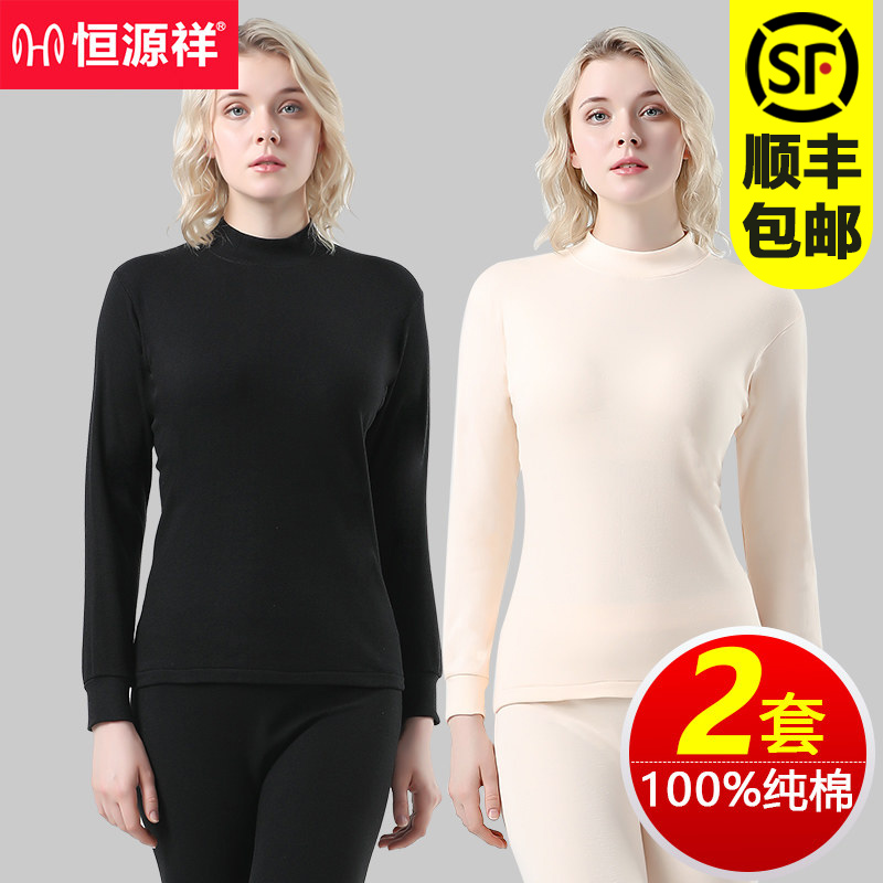 Hengyuanxiang cotton autumn women's trousers in the collar thin sets of semi-high collar cotton sweater warm underwear winter