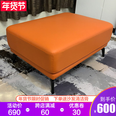 Light luxury leather sofa foot rest home living room, chaise, foot stool, pedal, shoe stool, collapse, northless